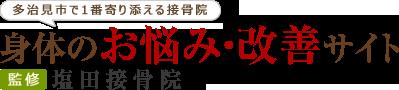 身体の悩み別・改善サイト 監修:塩田接骨院