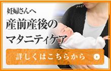 産前産後のマタニティケア