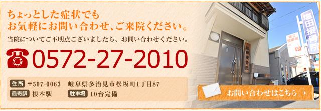 身体の悩み別・改善サイト 監修:塩田接骨院 0572-27-2010